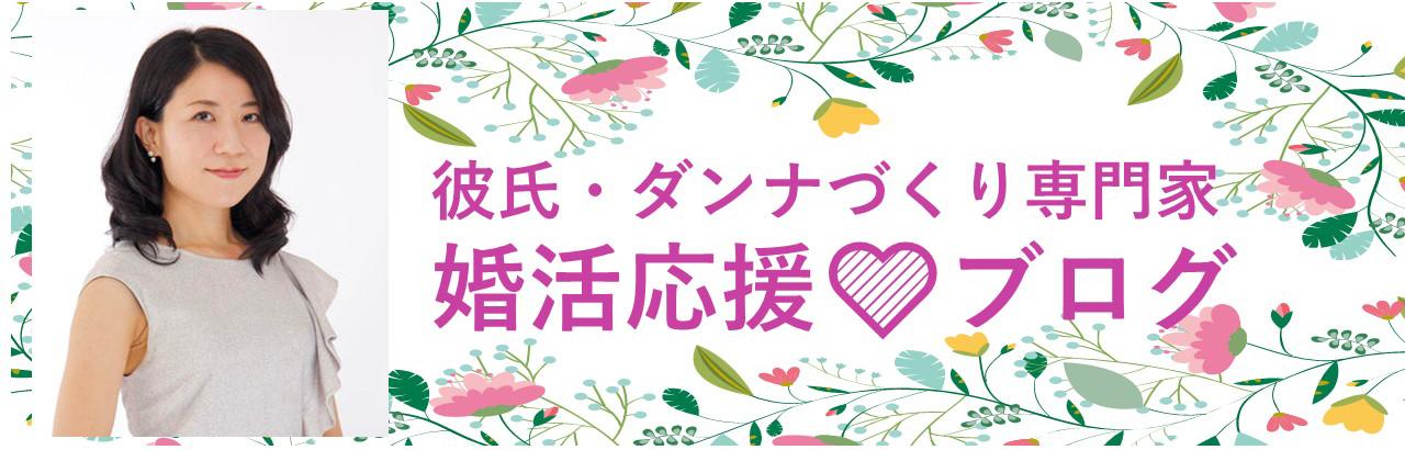 「出会いゼロ女子」専門恋愛・婚活コンサルタント 菊乃