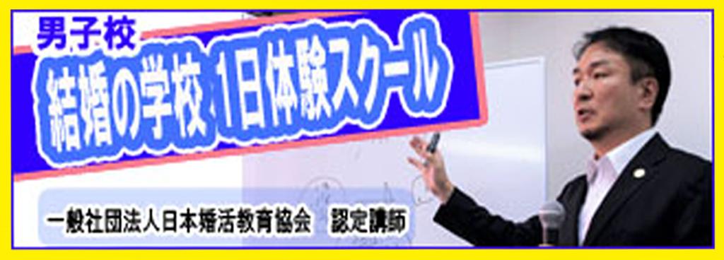 結婚の学校α男塾